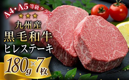 九州産黒毛和牛ヒレステーキ 7枚(1枚180g程度、総量1.26kg)AF210006