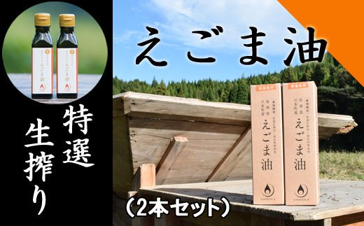 060116【純川本町産】特選生搾り えごま油 2本セット