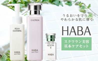 HABAスクワラン美容 基本ケアセット