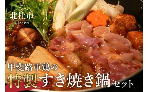 甲斐路軍鶏すき焼き鍋セット(たれ付き)