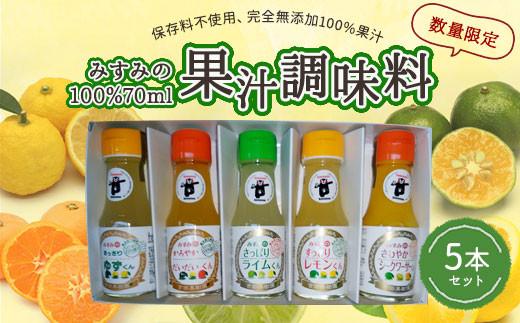 みすみの100% 果汁調味料 5本 セット 計350ml(70ml×5本)