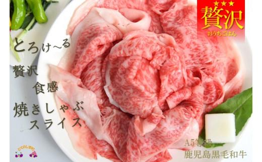 A5等級鹿児島黒毛和牛のとろけ~る贅沢食感のサーロインスライスをお届け致します。