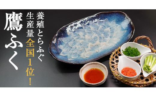 【C0-035】漁協直送!とらふぐ刺身とちり鍋セット2人前(白子、茶漬け付)