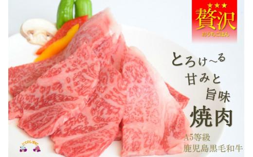 A5等級鹿児島黒毛和牛のとろけ~る贅沢食感の焼肉をお届け致します。
