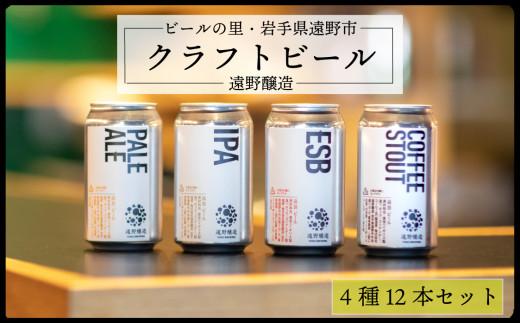 【数量限定】遠野醸造缶ビール4種12本セット(月10セット限定)