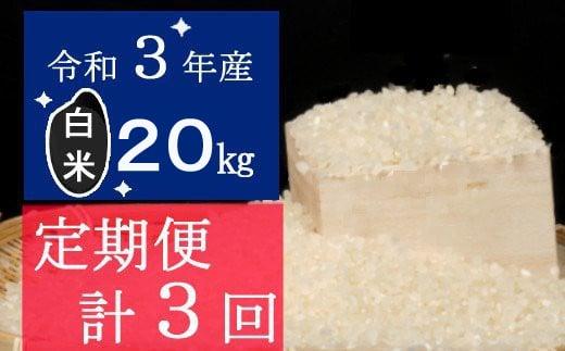 令和3年産大岸の新米(白米)20kg【3回定期便】