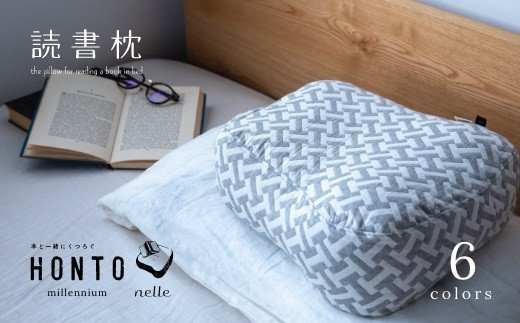 【G0278】三河木綿カバー 読書枕HONTO