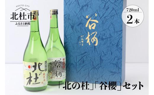 谷櫻酒造 純米酒・純米吟醸飲み比べセット(720ml×2)
