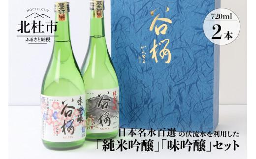谷櫻酒造 純米吟醸と味吟醸の飲み比べセット(720ml×2)
