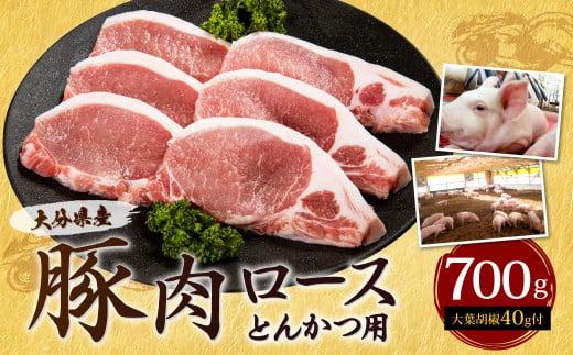 022-487 大分県産豚肉 ロース とんかつ用 700g 大葉胡椒付き