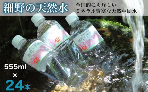 【ミネラルたっぷり天然中硬水】細野の天然水<1箱:555ml×24本> SCA01