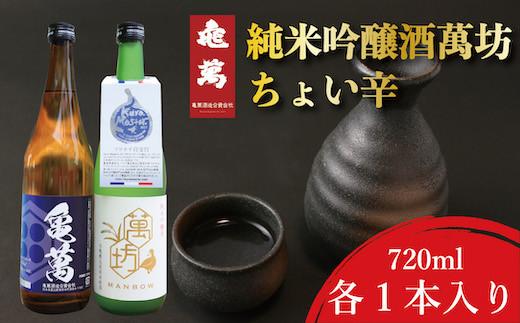 EZ001 純米吟醸酒萬坊(720ml)・ちょい辛(720ml)