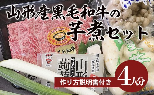 FY21-138 山形産黒毛和牛の芋煮セット(4人分)作り方説明書付き