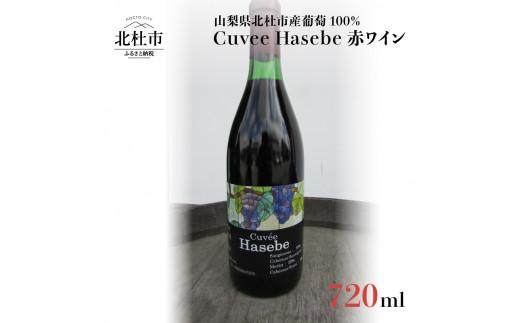Cuvee Hasebe 赤ワイン 720ml