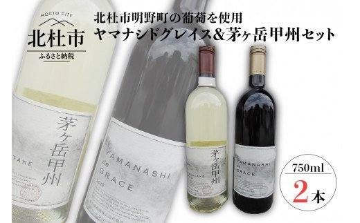 YAMANASHI de GRACE & 茅ヶ岳甲州 ワイン赤白2本セット(750ml×2)