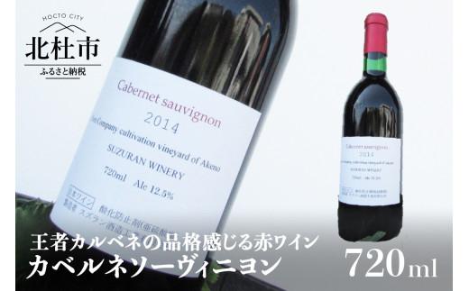 スズランワイナリー Bon Appetit カベルネソーヴィニヨン 赤ワイン 720ml