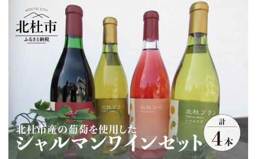 シャルマンワイン4本セット(720ml×4)