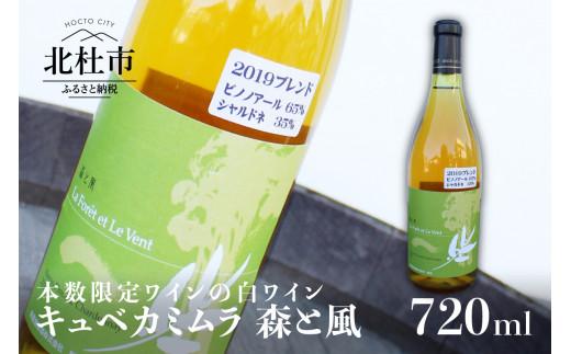 キュベカミムラ 森と風 白ワイン 720ml