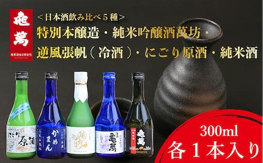 EZ003 <日本酒飲み比べ300ml×5種>特別本醸造・純米吟醸酒萬坊・逆風張帆(冷酒)・にごり原酒・純米酒
