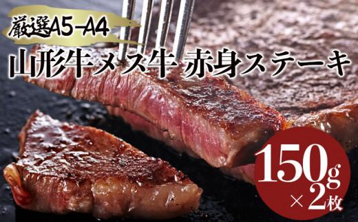 FY21-136 厳選A5ーA4山形牛メス牛 赤身ステーキ 150g×2枚