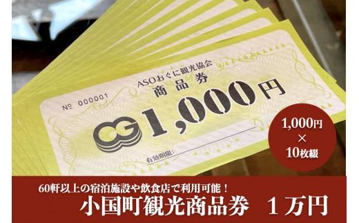 小国町観光商品券です。