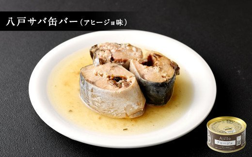 人気 サバ缶 9種 食べ比べ セット 鯖水煮 鯖味噌煮