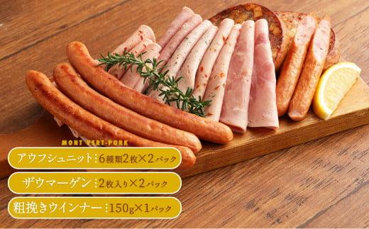 熊本県産ドイツ製法自家製スライスソーセージ&ポテト入り焼きソーセージ詰合せ