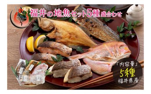 期間限定【チャレンジ応援品】福井の地魚セット 5種盛合わせ(加工品)[100-a006]