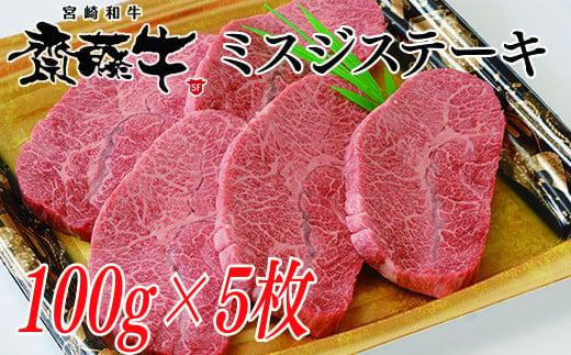 宮崎和牛「齋藤牛」ミスジステーキ100g×5枚 <1.5-125>
