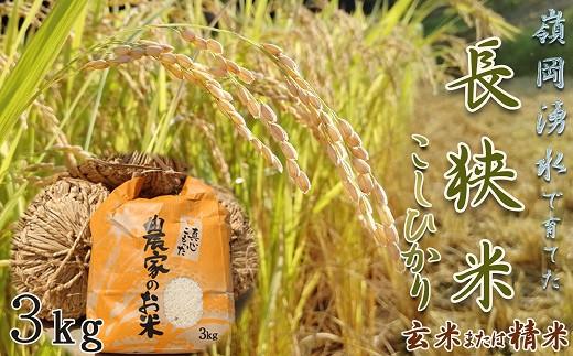 千葉県最高峰の山系からの湧き水で育てられたミネラルたっぷりのお米🌾