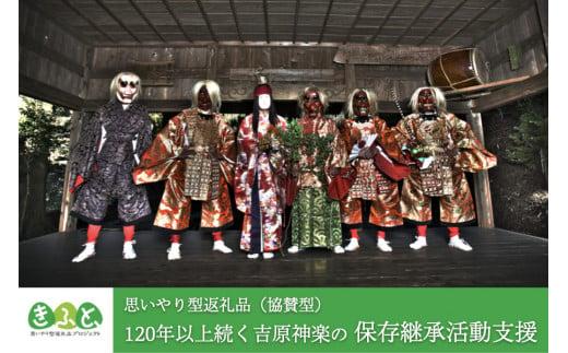 【思いやり型返礼品】120年以上続く「吉原神楽」を次世代へ継承するための支援