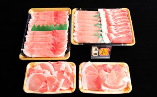 [産地直送]黒豚しゃぶしゃぶバラエティセット<三島畜産> SMT03
