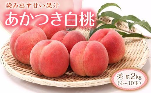 桃のメジャー品種シリーズパート1 「あかつき 約2kg」 F2Y-1793