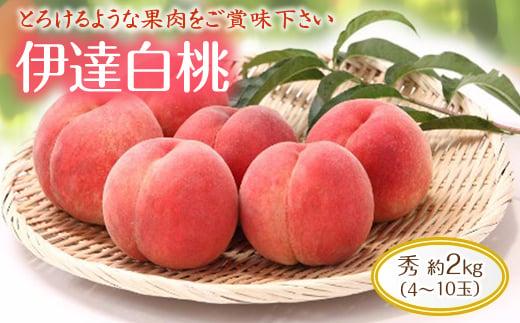 桃のメジャー品種シリーズパート2「伊達白桃 約2kg」 F2Y-1798