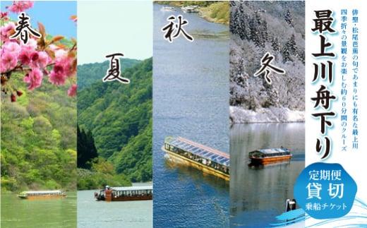 最上川舟下り 貸切船 乗船チケット F2Y-1901