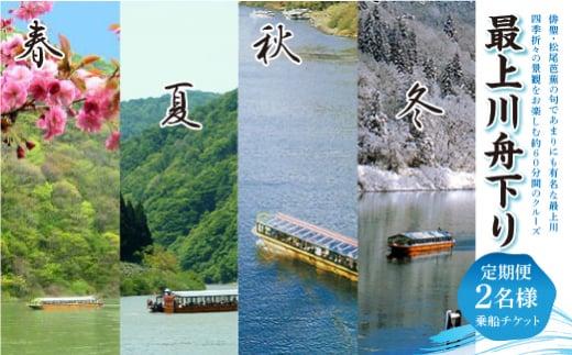 最上川舟下り 定期便2名様 乗船チケット F2Y-1900
