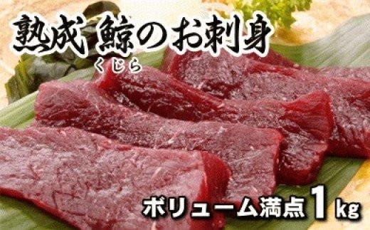 【お刺身用】熟成ひげ鯨赤身小切れ 1kg [№5651-0427]