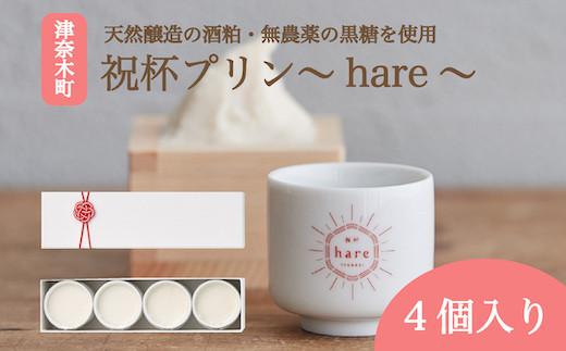 CZ002 祝杯プリン~hare~4個入り