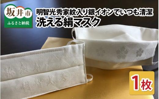 明智光秀家紋入り 絹マスク 1枚 日本製 通気性 曇りづらい 洗える 肌にやさしい 抗菌 銀イオン シルク マスク [A-9903]