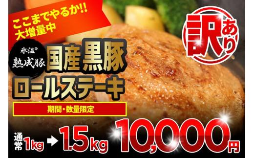 010B550 【期間限定】氷温(R)熟成豚 国産黒豚ロールステーキ1.5kg(+5枚500g)訳あり 数量限定