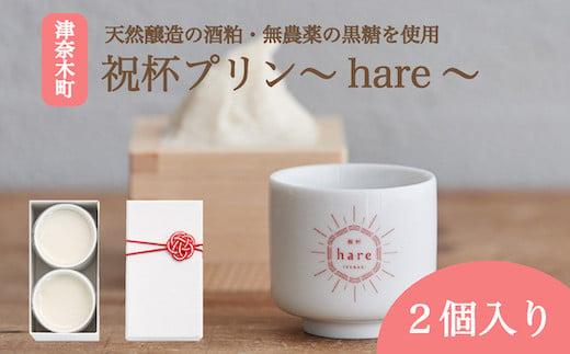 CZ003 祝杯プリン~hare~2個入り