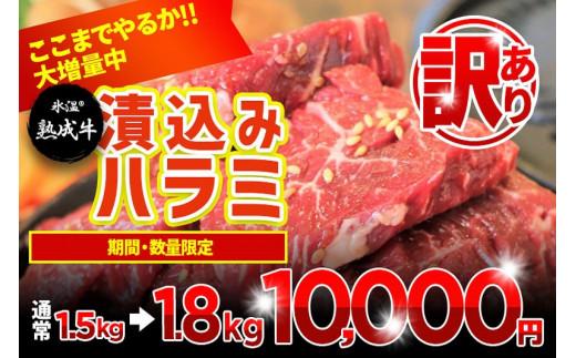 010B547 【期間限定】氷温(R)熟成牛 漬込みハラミ1.8kg(+300g 限界増量) 訳あり 数量限定