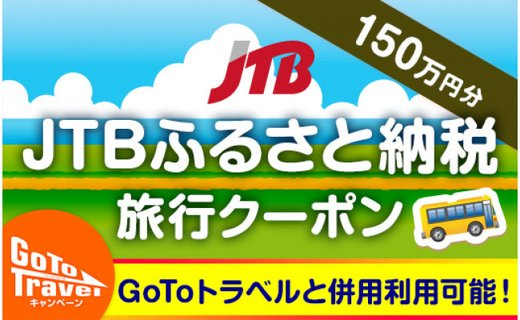 【宇部市】JTBふるさと納税旅行クーポン(1,500,000円分)