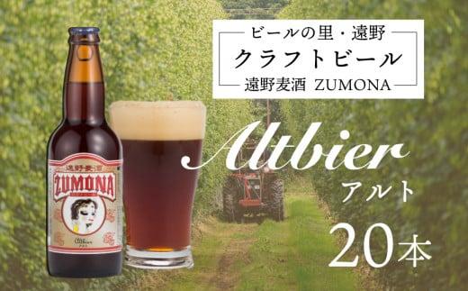 ズモナビール アルト20本セット【遠野麦酒ZUMONA】