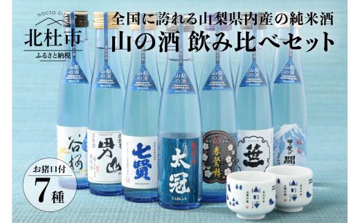 山の酒 純米酒 飲み比べ7本セット(180ml×7)