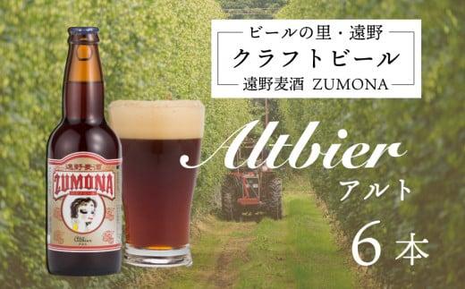 ズモナビール アルト6本セット【遠野麦酒ZUMONA】
