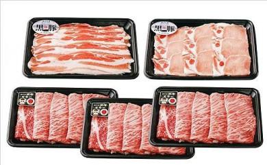 鹿児島黒牛すきやき・黒豚しゃぶしゃぶセット(合計1.5kg) E-2401