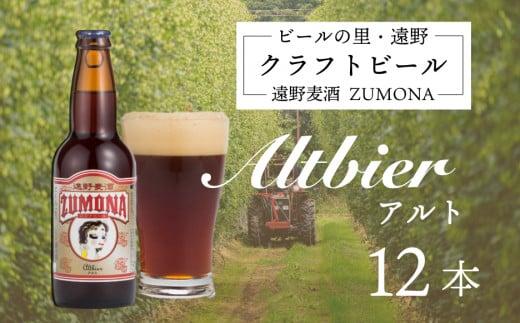 ズモナビール アルト12本セット【遠野麦酒ZUMONA】