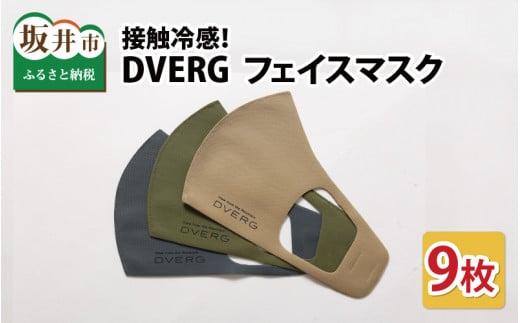 キャンプ アウトドア DVERG ドベルグ フェイスマスク 9枚入り [B-8004]