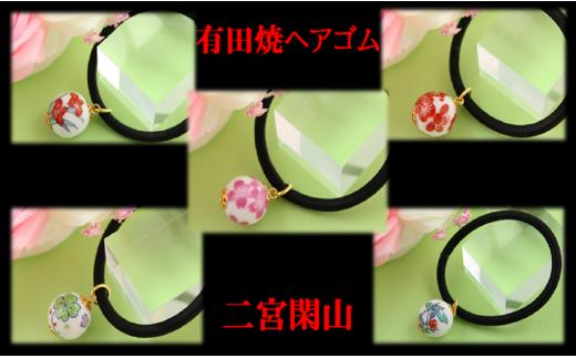 A12-75 二宮閑山 有田焼磁器玉ヘアゴム5個セット 桜・薔薇・菖蒲・梅・クローバー